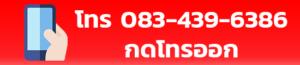โทรหารเรา service marketing space