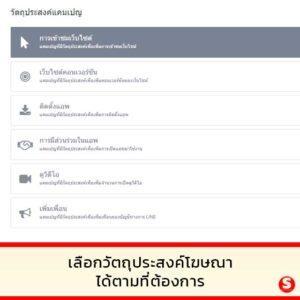 วัตถุประสงค์การโฆษณา Line Ads Platform (LAP)